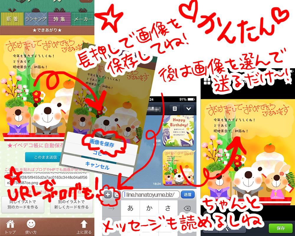 年賀状用LINE画像2015